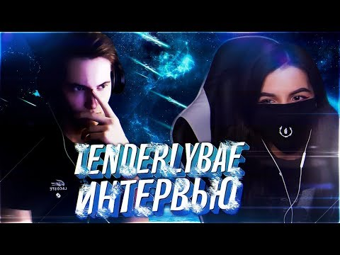 Интервью: TENDERLYBAE/Амина Мирзоева - Поиск видео на компьютер, мобильный, android, ios