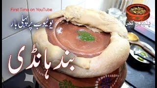 First Time on YouTube Band Handi Recipe, پہلی بار یوٹیوب پر بند ہانڈی (Punjabi Kitchen)