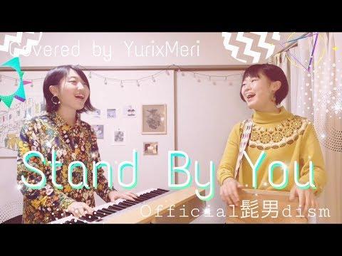 【フル 歌詞付き】『Stand By You / offcial 髭男 dism』covered by YurixMeri