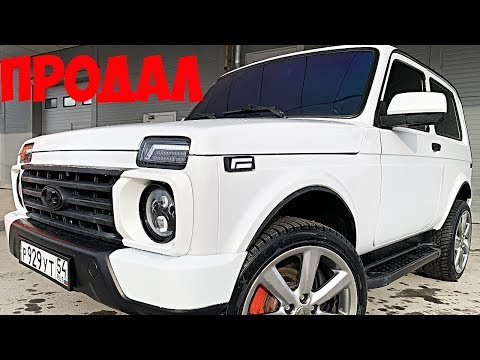 ПРОДАЛ проект Лада Нива под Урбан за $$$