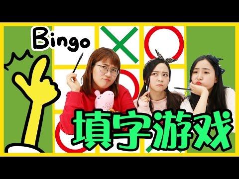 和粉红猪小妹一起來玩賓果bingo填字遊戲!看誰的戰術最厲害! | 小伶玩具 Xiaoling toys