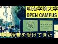 #1 VLOG 明治学院大学オープンキャンパス_1