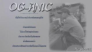 OG-ANIC : ไร้ไฟ (No power)