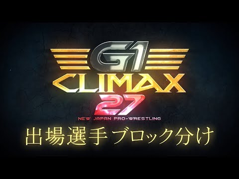 G1 CLIMAX 27 GROUPING OF ENTRY FIGHTERS