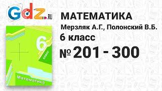 № 201-300 - Математика 6 класс Мерзляк