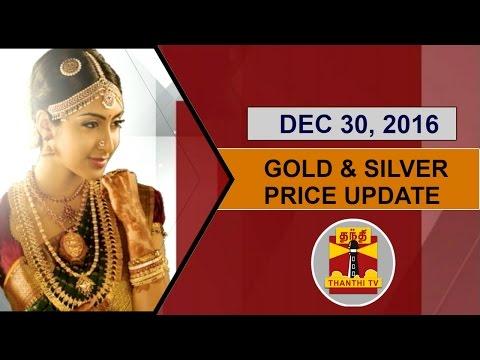 (30/12/2016) Gold & Silver Price Update - Thanthi TV