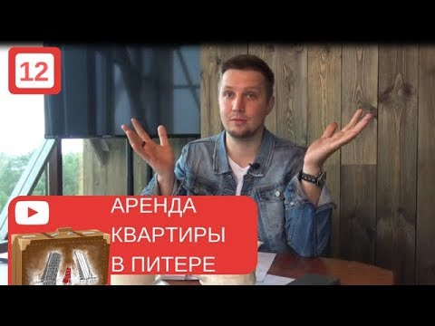 Как снять квартиру в Петербурге без лишних затрат!