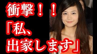 女優・清水富美加 幸福の科学の信者だった!「出家します」宣言で電撃引...