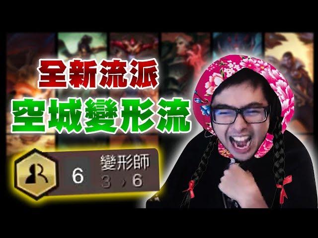 【DinTer】戰棋最新套路-空城變形流!全賣吃利息、要錢不要命! | 聯盟戰棋 | Teamfight Tactics