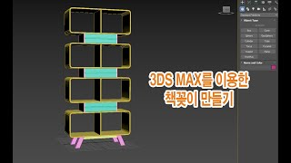 3DS MAX 책꽂이 …