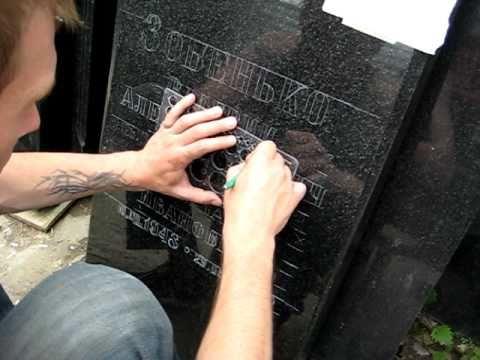 Подготовка к гравировке надписей на граните