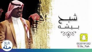 شبح بيشه - الصلحي /المحبه ولا شي 2020 فرقة شباب الفيصل