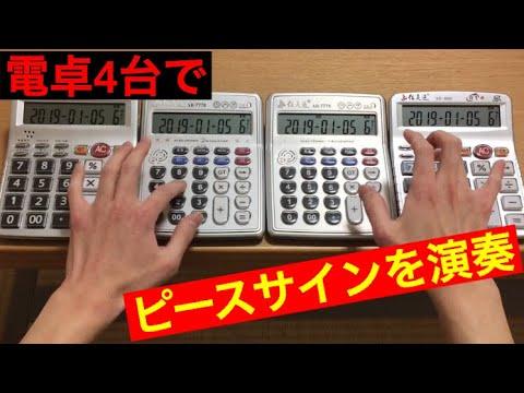 電卓4台で米津玄師のピースサインを演奏してみた