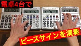 4台の電卓を駆使して米津玄師さんのピースサインを演奏してみました。 ▽...