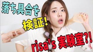 [risa's実験室?!]汚れの落ち具合を検証!!! 〜ミノン〜
