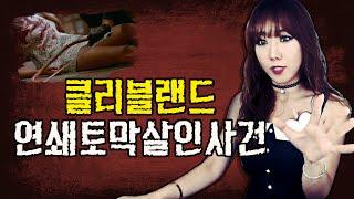 #2 끔찍한 클리블랜드 연쇄 토막 살인사건ㅣ미제사건편 [토요미스테리]ㅣ디바제시카(Deeva Jessica)