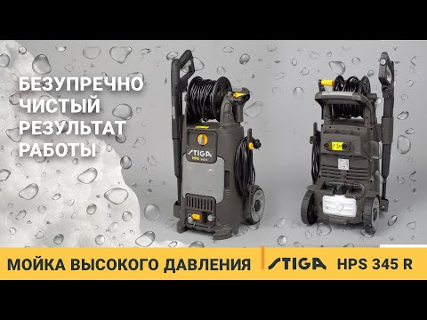 Обзор мойки высокого давления Stiga HPS 345 R