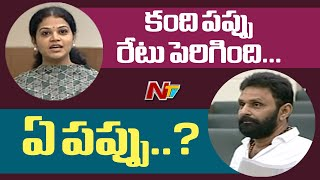 Kodali Nani Satirical Comments On Nara Lokesh | AP Assembly | NTV