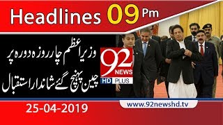 News Headlines | 9:00 PM | 25 April 2019 | 92NewsHD