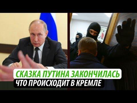 Сказка Путина закончилась. Что происходит в Кремле