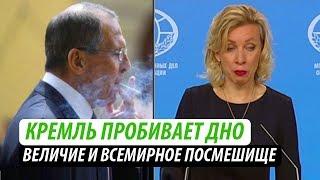 Кремль пробивает дно. Величие и всемирное посмешище