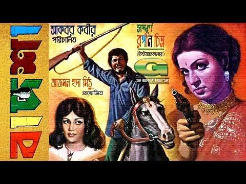 Badsha | HD1080p | Shabana | Nuton | Khosru | Khalil | Hit Bangla Cinema