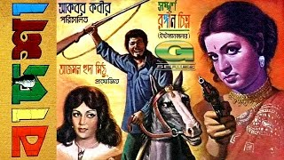 Badsha | HD1080p | Shabana | Nuton | Khosru | Khalil | Hit Bangla Cinema