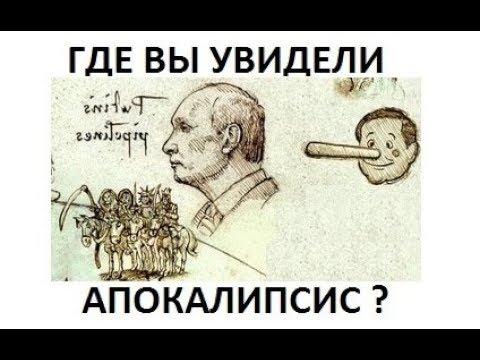 Путин Что от