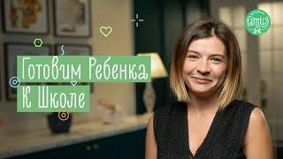 10 ПРОСТЫХ ПРАВИЛ, Как Подготовить Ребенка К Школе   Family is...