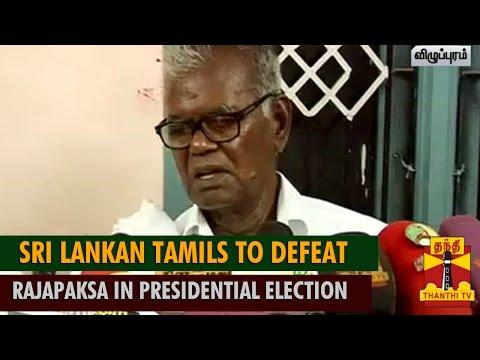 Sri Lankan Tamils to Defeat Mahinda Rajapaksa in Presidential Election : R.Nallakannu – Thanthi TV