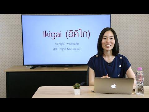 อิคิไก (Ikigai) : ความหมายและจะหายังไงให้เจอ | รายการ innovative wisdom