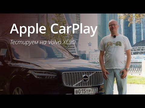 Полный обзор Apple CarPlay на Volvo XC90