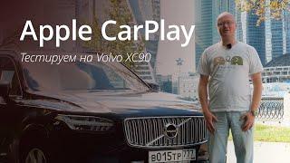 Полный обзор Apple CarPlay на Volvo XC90(Недавно мы совершенно случайно смогли оказаться за рулем одного из самых желанных автомобилей этого года..., 2016-09-07T11:02:50.000Z)