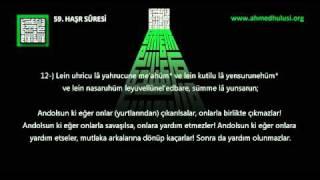 59 HAŞR SÛRESİ Abdulbasît Abdussamed'in sesinden (arapça)