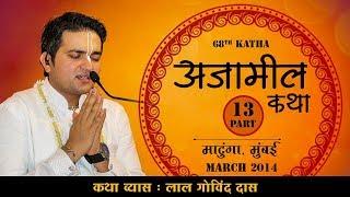 HD 2014 03 12 P 13 Ajamil Katha Matunga Mumbai