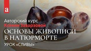 Урок живописи маслом. Натюрморт «Сливы» | Ксения Заварзова ~ Akademika