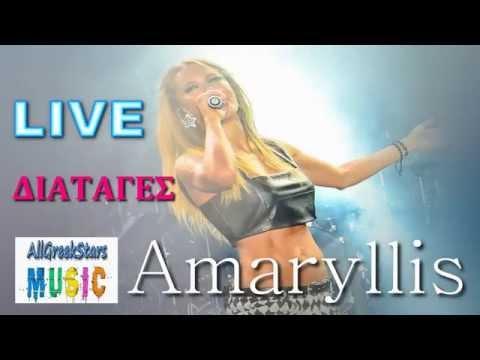 DIATAGES (LIVE) AMARYLLIS NEW SINGLE 2013