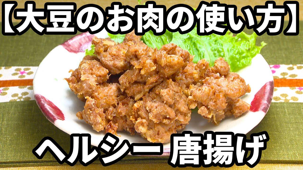 の お 肉 レシピ 大豆