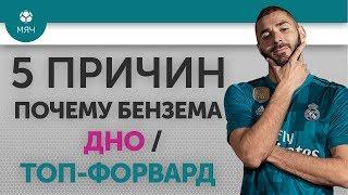 5 ПРИЧИН Почему Бензема ДНО / ТОП-форвард