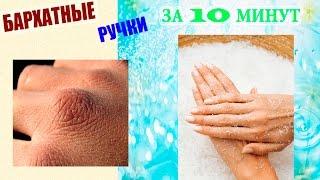Как сделать руки мягкими/ Пилинг/ В домашних условиях /Мягкие руки