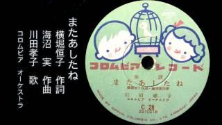 横堀恒子 作詞、海沼 実 作曲、川田孝子 唄、コロムビア オーケストラ。...