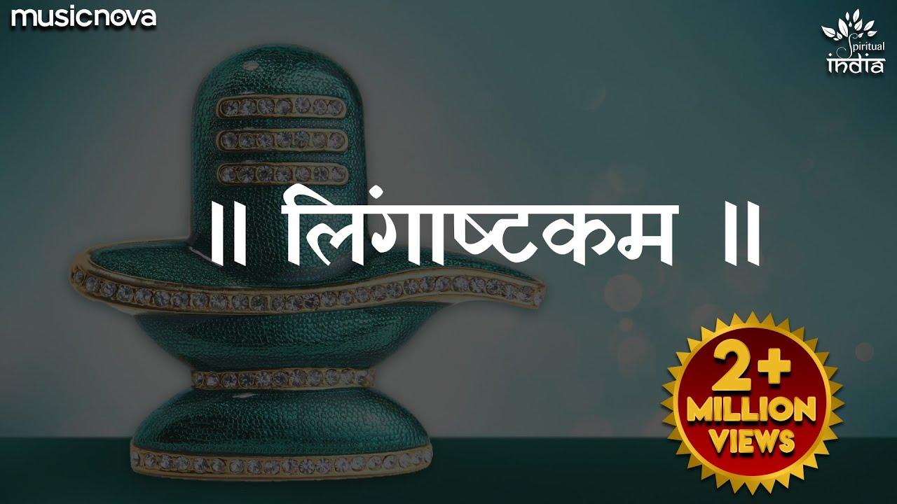 लिंगाष्टकम स्तोत्र - Lingashtakam