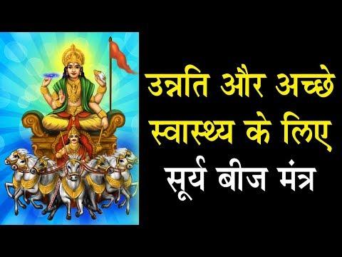 Song Surya beej mantra mp3 Mp3 & Mp4 Download