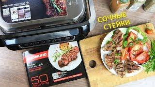 Обзор электрогриля SteakMaster REDMOND RGM-M805