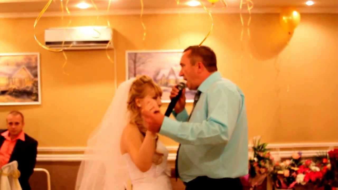 Песня для папы от дочери на свадьбу