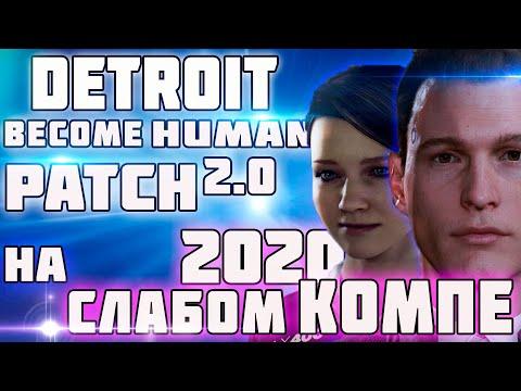 Detroit Become Human на слабом ПК 2020. Тест после патча 2.0. ( Detroit BH Patch 2.0 )
