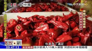 2018.05.20開放新中國/東北小鎮火了! 韓國泡菜「辣椒」這裡產的