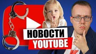 YouTube получил штраф за детский контент. Что дальше? Новости YouTube [04.09.2019]