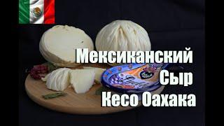 Мексиканский вытяжной сыр Кесо Де Охака