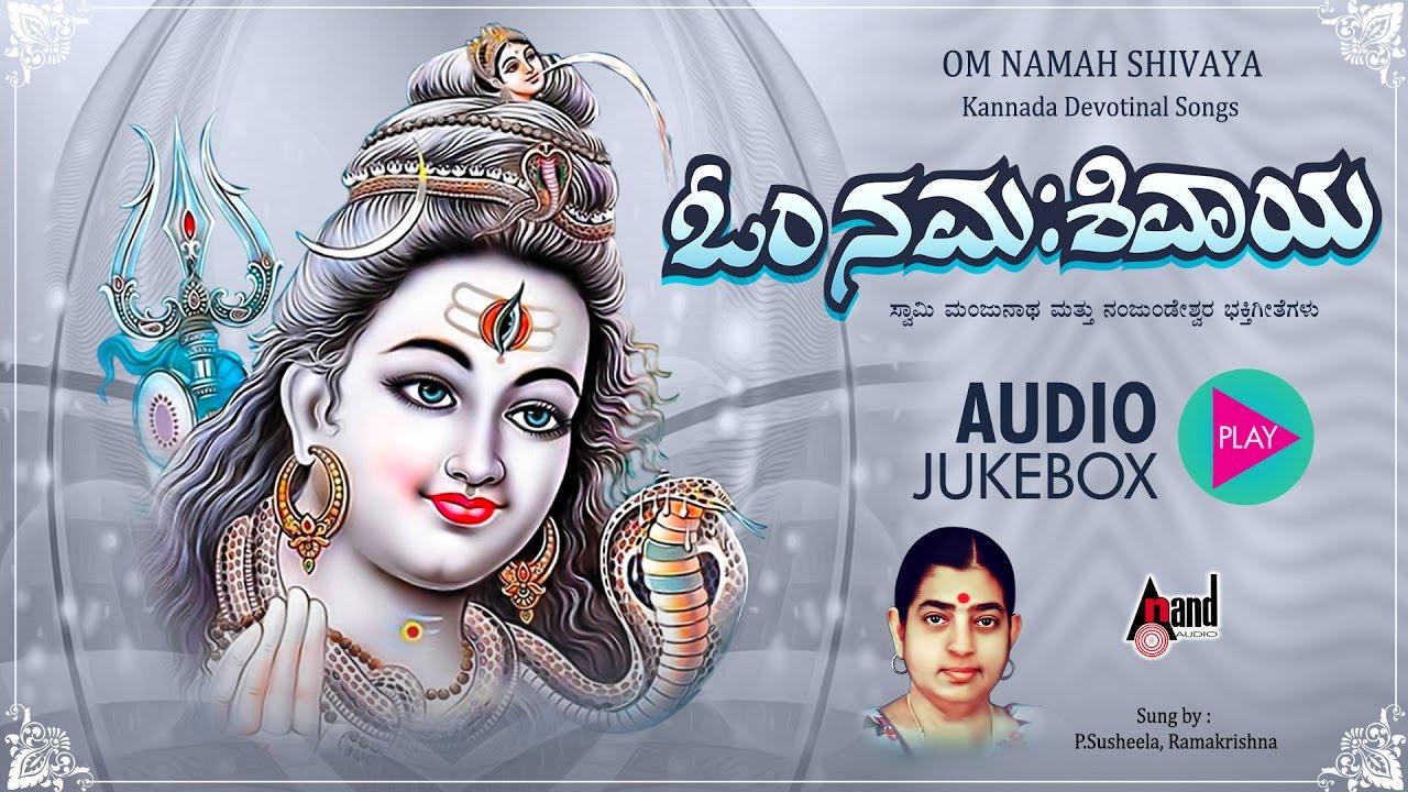Om Namah Shivaya | Kannada Devotional Juke Box | Sung By: P Susheela |  Kannada